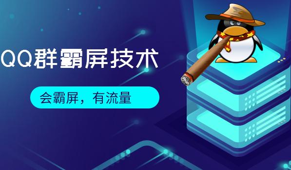 QQ群霸屏技术