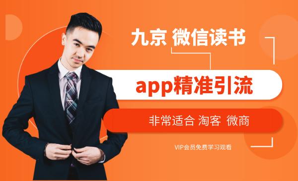 九京 微信读书app精准引流,淘客微商必学