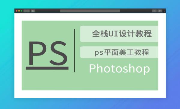 全栈UI设计教程ps平面美工教程附课件【官方售价399】