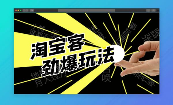 微信公众号淘宝客劲爆玩法+《全套课件教程》