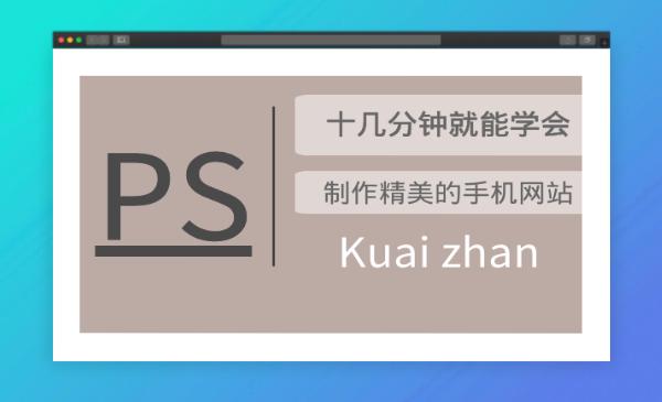 无基础的新手十几分钟就能学会,利用搜狐快站制作精美的手机网站