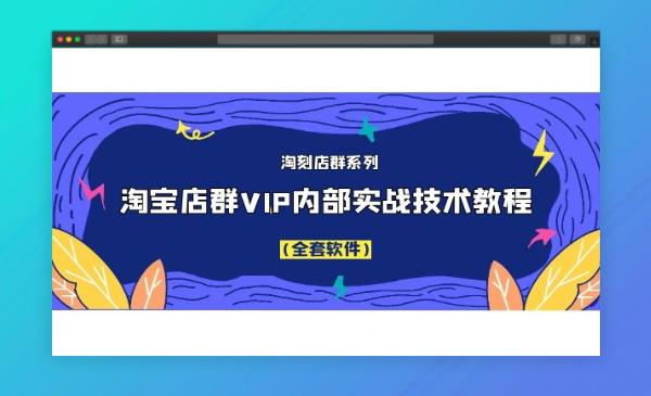 淘刻店群系列之淘宝店群VIP内部实战技术教程(附全套软件)