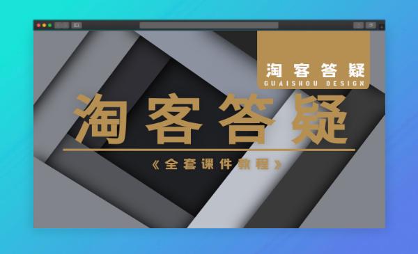 微信淘客答疑+《全套课件教程》